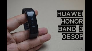 Huawei Honor Band 3. Смарт браслет - как настроить и как использовать. Подробный ОБЗОР.<