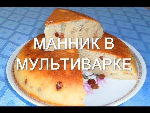 Манник на кефире в мультиварке - пошаговый рецепт с фото
