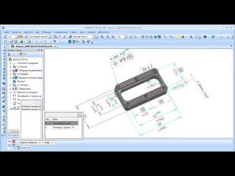 Видео Оформление электронной модели детали (Оформление модели Часть 1)
