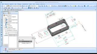 Оформление электронной модели детали (Оформление модели Часть 1)