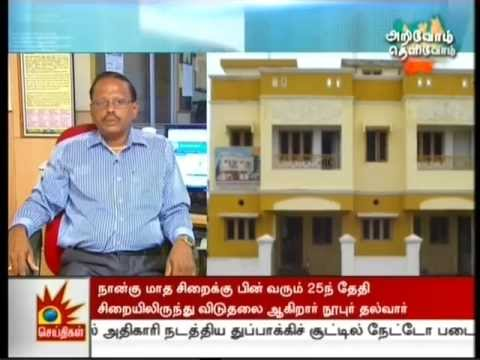 How to get bank Loan (tamil)