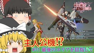 魔理沙と霊夢のGGO攻略記 #11 【SAOFB ゆっくり実況】