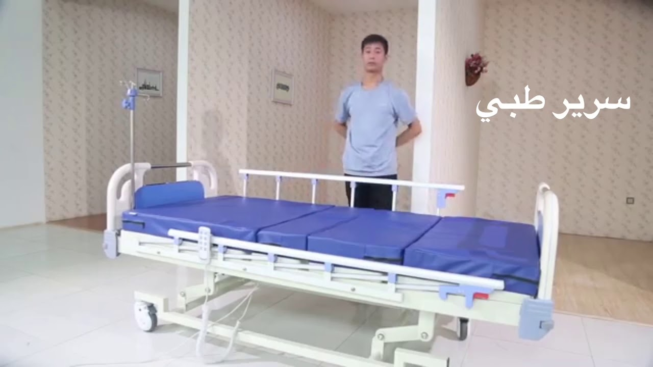 سرير طبي Medical Bed Youtube
