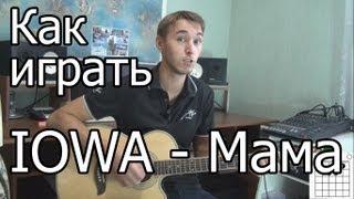 IOWA - Мама (Видео урок) Как играть на гитаре