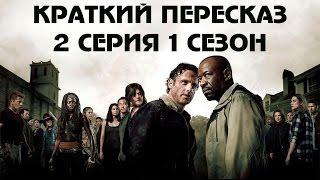 Ходячие мертвецы (2 серия 1 сезон) КРАТКИЙ ПЕРЕСКАЗ
