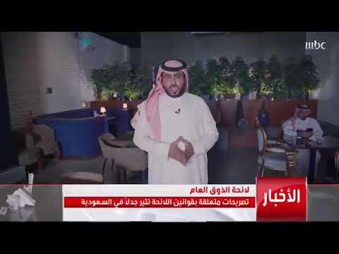 لائحة الذوق العامتصريحات متعلقة بقوانين اللائحة تثير جدلاً في السعوديةالمزيد من التفاصيل في تقرير