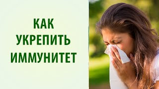 Как укрепить иммунитет. Простой способ поднятия иммунитета. Повышение иммунитета до зимы [Yogalife]