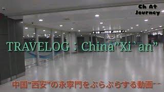 西安の永寧門をぶらぶらしている動画/ch At Journey