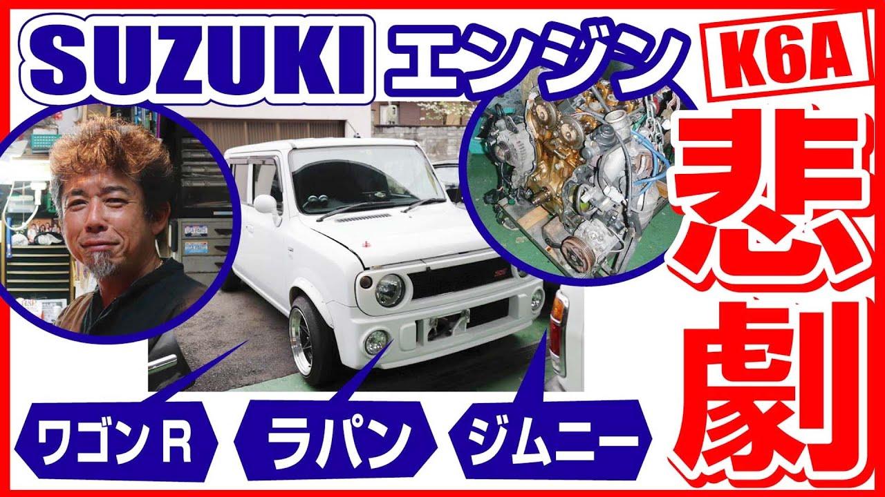 旧車屋さんが遭遇した悲劇のエンジン(SUZUKI K6A)のお話し
