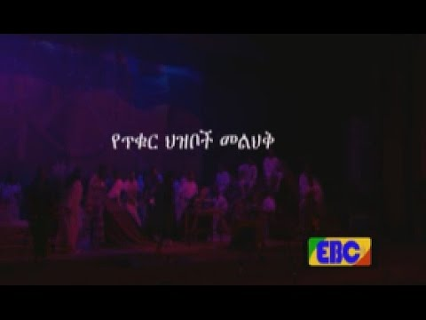Ethiopia: the black people victory the battle of adwa from Ethiopia broadcasting corporation