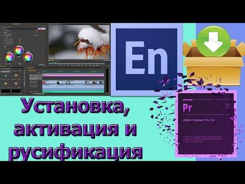Adobe premiere cs6 видеоуроки скачать