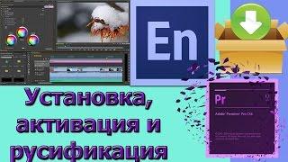 Как установить, активировать и русифицировать программу Adobe Premiere Pro CS6/Adobe Encore?