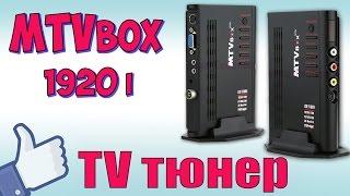 Аналоговый TV тюнер MTVbox1920i ♦ Распаковка и Обзор.