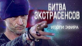 Битва экстрасенсов 17 сезон 11 серия 12 ноября (ИТОГИ)