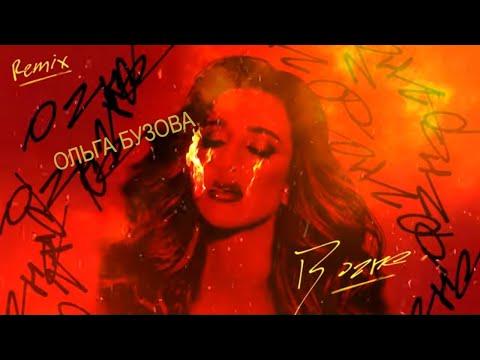 "Ольга Бузова - ""В огне""  Archer Remix"