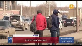 В Казахстане стало больше безработных