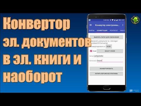 Конвертор эл. документов в эл. книги и наоборот