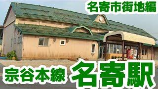 宗谷本線(W48)名寄駅①車載市街地ドライブ編