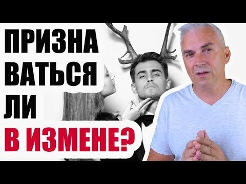 Признаваться ли в измене? Александр Ковальчук