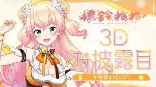 【 #桃鈴ねね3D 】🍑桃鈴ねね3Dお披露目!🍑【ホロライブ/桃鈴ねね】