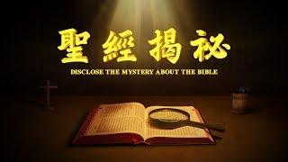 福音電影《聖經揭祕》【粵語】