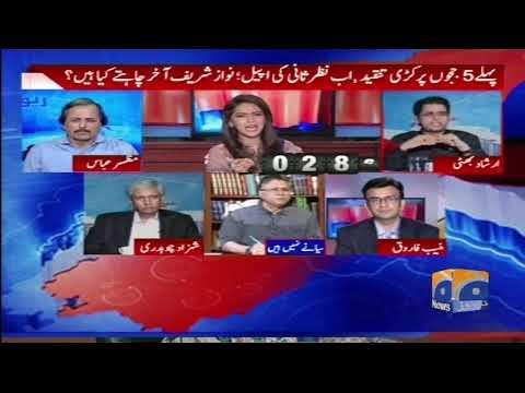 Report Card - 15 August 2017 - Geo news