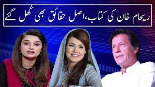News Talk | Reality Of Reham Khan Book | 5 May 2018 | Neo News