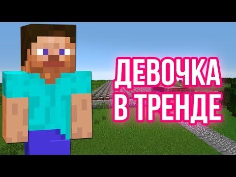 Minecraft музыка - Девочка в тренде (Miko) | НОТНЫЙ БЛОК | Девочка топ