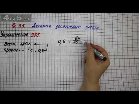 Упражнение № 988 – Математика 5 класс – Мерзляк А.Г., Полонский В.Б., Якир М.С.