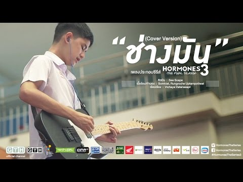 ช่างมัน (Cover Version) See Scape  Hormones 3 The Final Season