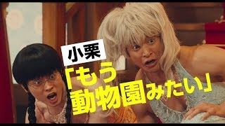 映画『銀魂2 掟は破るためにこそある』CM15秒(副音声上映篇)【HD】大ヒット上映中!