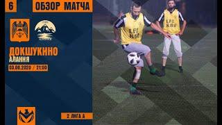 ДОКШУКИНО АЛАНИЯ 6 тур Вторая Лига КБР ГРУППА А 2020