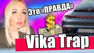 Разоблачение канала Vika Trap Постанова в СОЧИ