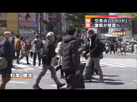 渋谷スクランブル交差点に「ベッド」置く 警視庁が捜査