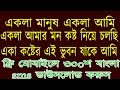 Bangla Love SMS Android application