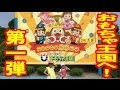 お友達とおもちゃ王国へ! その1(2016.07.26) 【栢野紗奈】
