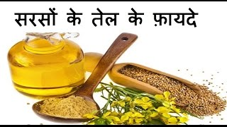 सरसों के तेल के फ़ायदे |Health Benefits of Mustard oil in Hindi | Sarson ke tel ke fayde