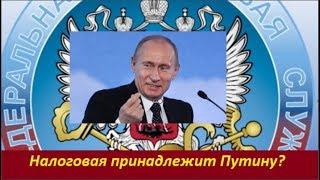 Налоговая принадлежит Путину ? № 1623