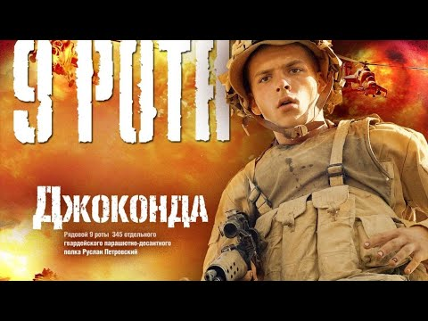 Очень хороший военный фильм 9 Рота (боевик, драма, военный)