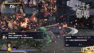 無雙OROCHI 蛇魔3 Ultimate 【手環爭奪戰】 混沌難度 全戰功 S評價 (PC Steam版 1440p 60fps)
