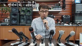 10만원대 다이나믹 마이크 7종 전격 소리 비교! (S…
