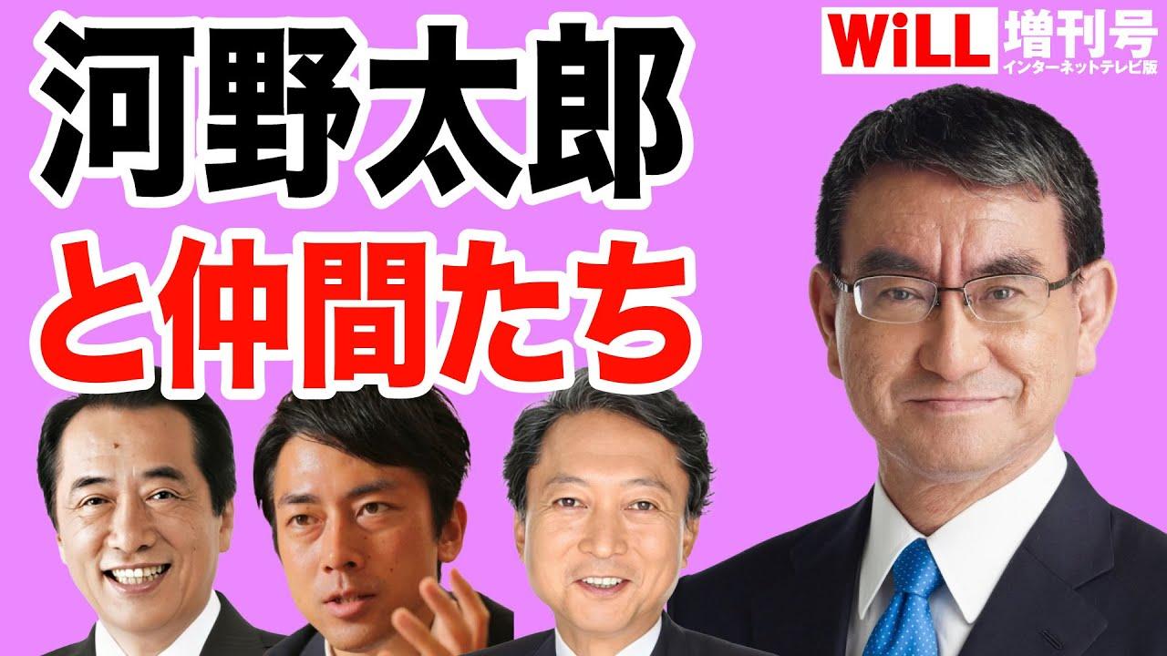 Download 【白川司×saya】河野太郎って何か仕事した?【WiLL増刊号#638】