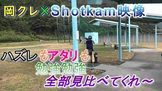 【射撃練習】岡山☆ショットカム映像☆ヘタですがご参考まで。。。