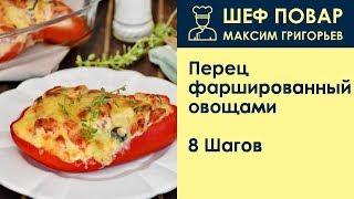 Перец фаршированный овощами . Рецепт от шеф повара Максима Григорьева