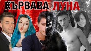 КЪРВАВА ЛУНА [ Official ТРЕЙЛЪР ]