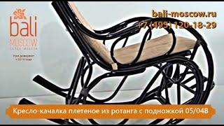 Кресло-качалка плетеное из ротанга с подножкой 05/04B(Кресло-качалка плетеное из ротанга с подножкой 05/04B ..., 2014-12-05T11:23:51.000Z)