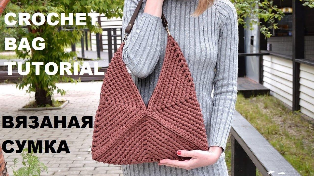 Сумка Геометрия из трикотажной пряжи. Вязание крючком. Crochet Bag of T-shirt yarn. Tutorial