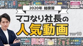 【総復習】2020年マコなり社長のバズった動画ランキングTOP10