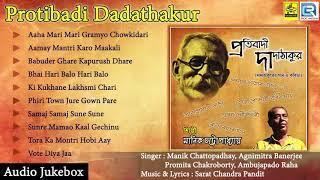 Protibadi Dadathakur | প্রতিবাদী দাদাঠাকুর | Sarat Chandra Panit Kobita O Gaan | H T Cassette