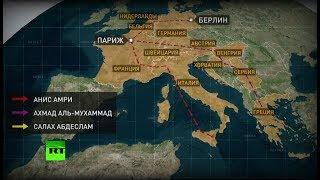 Терроризм без границ: исполнители терактов свободно перемещаются по Европе